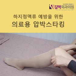 하지정맥류 예방을 위한 의료용 압박스타킹