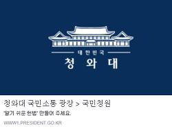 국민 청원:: '알기 쉬운 헌법' 만들어 주세요~