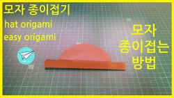 쉬운 종이접기 모자2