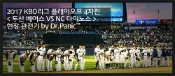 2017 플레이오프 4차전 [두산 베어스 vs NC 다이노스] 경기 관전기 by Dr.Panic™
