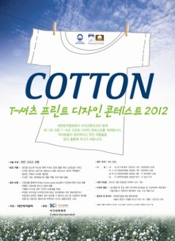 """""""2012 코튼 T-셔츠 프린트 디자인 콘테스트"""" 시행"""