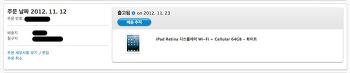 아이패드 4세대 레티나 WIFI+Cellular 출고.