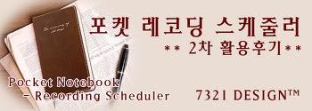 [7321스토어] 포켓 레코딩 스케줄러 (2차 활용후기)