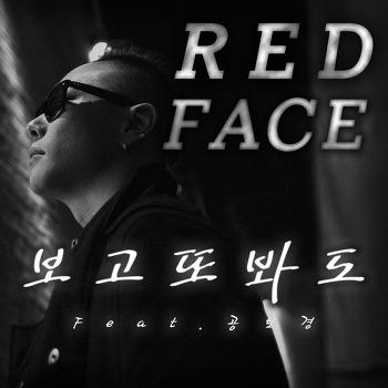 레드 페이스(Red Face)-보고 또 봐도 (feat. 공보경)