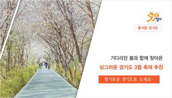 기다리던 봄과 함께 찾아온 싱그러운 경기도 3월 축제 추천