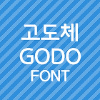고도소프트의 고도체 Godo 폰트