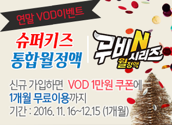[VOD 이벤트] 무비N시리즈 / 슈퍼키즈통합 월정액 1개월 무료이용+ VOD 1만원 쿠폰