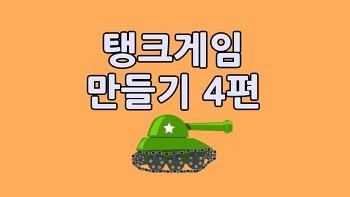 스크래치 게임 만들기 탱크 4편 완결