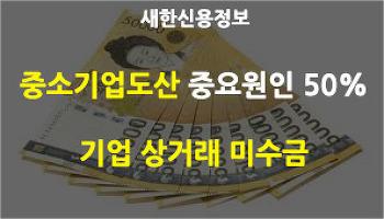 채권추심 새한신용정보 - 채권추심전문가와 상의하라!