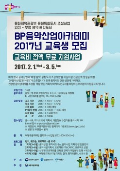 인천 - 부평 : BP 음악 산업 아카데미 2017년 교육생 모집 ( 2017년 3월 5일 마감 )