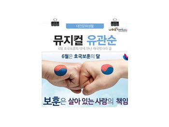 뮤지컬 유관순, 호국보훈의달에 만난 애국열사