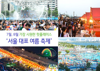 [PLACE]  7월, 8월 가장 시원한 핫플레이스, '서울 대표 여름 축제'