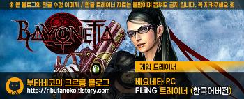 [베요네타] Bayonetta v1.0 ~ 1.01 트레이너 - FLiNG +11 (한국어버전)