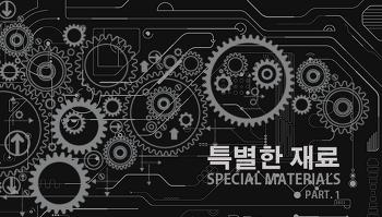 EM Event - Special Materials Part. 1