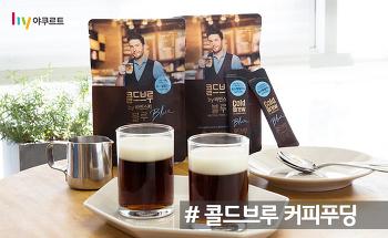 [혼밥레시피] 노오븐 디저트, 홈족을 위한 콜드브루 블루 커피푸딩