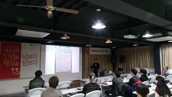 2015 성소수자 인권학교 7강 후기