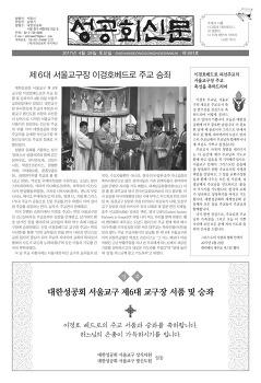 성공회신문 891호