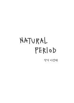 [전시안내] NATURAL PERIOD by 이선재