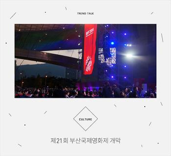 [부산국제영화제 개막]제21회 BIFF 개막식 현장, 그리고 개막작 춘몽