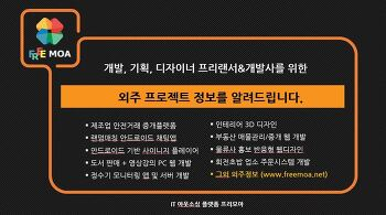 프리모아 실시간 프로젝트 외주 정보 모음 (03.16)