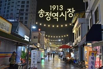 반짝반짝 밤이 아름다운 '1913송정역시장' | 광주여행