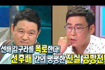 라디오스타, 김구라와 장동혁의 쌈질. 예능으로 봐 드릴 갑쇼?