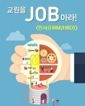교원을 'JOB'아라 4편. 인사(HRM/HRD) 후기