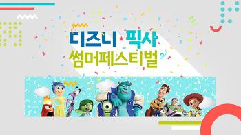 [VOD이벤트] 디즈니-픽사 애니메이션 보면 썸머페스티벌 초대권과2016 디즈니 인 콘서트 티켓이~~