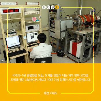 대전기네스북(22)세슘원자시계 KRISS-1, 시간의 기준을 만들다