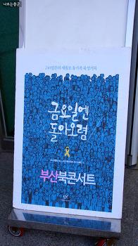 [북콘서트] 세월호 유가족들의 육성기록 '금요일엔 돌아오렴'