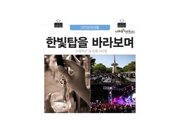 [외국인소셜기자]수제맥주 뮤직페스티벌, 한빛탑을 바라보며