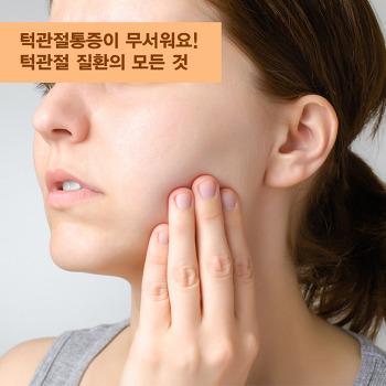턱관절통증이 무서워요! 턱관절 질환의 모든 것