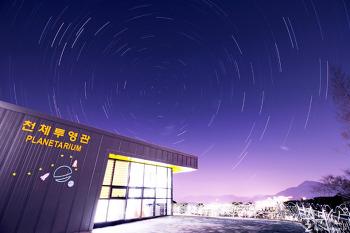 부산의 천문대가 있는 금련산에 별보러 가요!