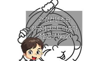 한국야쿠르트 건강연구소 캐릭터 틀린그림찾기 No.16 진수석