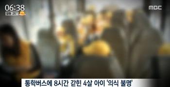 폭염 속 버스에 8시간 갇혔던 아이, 매뉴얼이 유명무실한 사회의 민낯