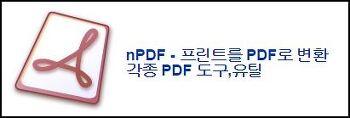 기업 무료 PDF 변환, 편집 프로그램 nPDF
