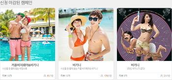 수영복 쇼핑몰 래쉬가드 비키니 광고 위드블로그
