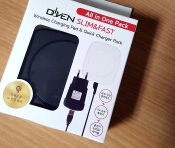 고속 무선충전지원(퀄컴퀵차지2.0) 디지털벤투스 Diven Slim 무선급속충전 올인원세트 사용기