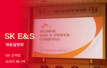 2017 SK 상반기 그룹 채용: 캠퍼스 리크루팅 SK E&S 편