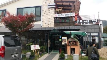 [맛집] 백림정 / 훈제오리,오리한방백숙