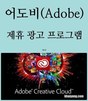 어도비 제휴 광고 프로그램 가입하기, 블로그 수익 소개