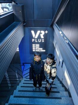 남포동 VR 테마파크 - VR+ (VR플러스)