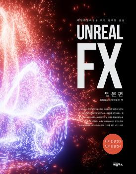 [UNREAL FX]