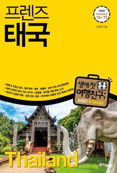 태국 여행 가이드북 [프렌즈 태국] 개정3판 발행
