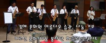 김해 문화원 아름다운 습관, 나눔 기부