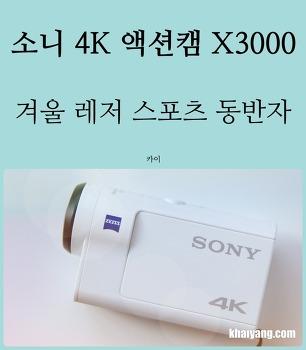 소니 4K 액션캠 FDR-X3000 후기, 스키장 필수 준비물!