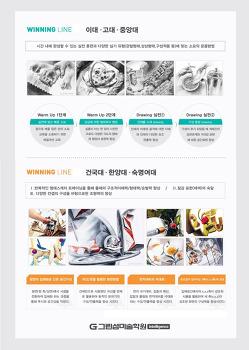 지원 미술대학별 실기유형 준비 청주그린섬미술학원