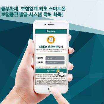 동부화재, 보험업계 최초 스마트폰 보험증권 발급 시스템 특허 획득!