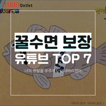 오늘 밤 잠 못드는 당신을 위한 ★꿀수면 보장 유튜브 TOP7★
