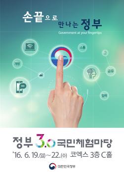 「정부3.0 국민체험마당」개최계획 및 참관안내
